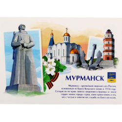 "Postcard ""Murmansk"""