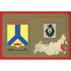 Coats of arms of subjects and cities of the Russian Federation. Khabarovsk region