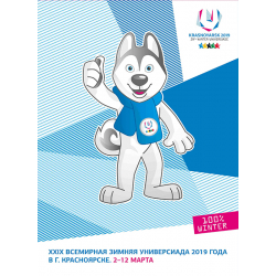Souvenir packs in the cover. XXIX World Winter Universiade 2019 in Krasnoyarsk. Sports objects. Continuation of the series
