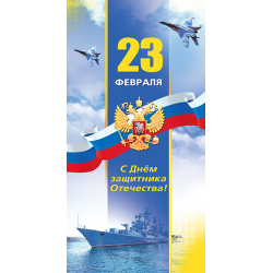 Happy Defender of the Fatherland! Tricolor, fighters, warship. Double greeting card
