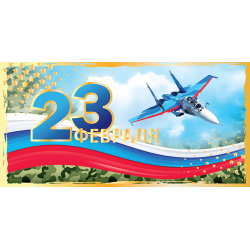 February 23! Fighters, Russian flag Double greeting card