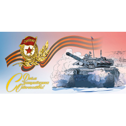 Happy Defender of the Fatherland! St. George ribbon, laurel branch, tanks in graphics. Double greeting card