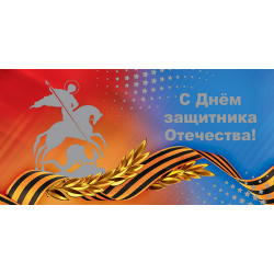 Happy Defender of the Fatherland! St. George ribbon, laurel branch, stars. Double greeting card