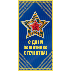 Happy Defender of the Fatherland! Star on a blue background. Double greeting card