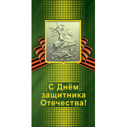 Happy Defender of the Fatherland! George the Victorious, ribbon, green background. Double greeting card