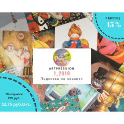 Artpression Subscription for 1 month, 1_2019