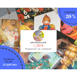 Artpression Subscription for 3 month, 1_2019