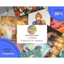 Подписка на новинки Artpression на 3 месяца, 1_2019