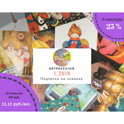 Artpression Subscription for 6 month, 1_2019
