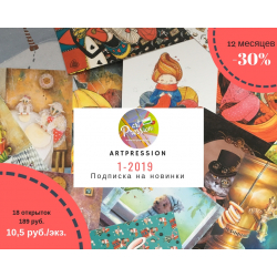 Подписка на новинки Artpression на 12 месяцев, 1_2019