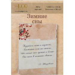 """Набор карточек для скрапбукинга (20 шт) """"Красна девица"""""""