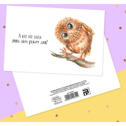 """You are a real creative person"" owl"