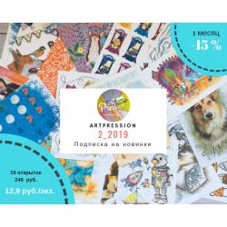 Подписка на новинки Artpression на 1 месяц, 2_2019