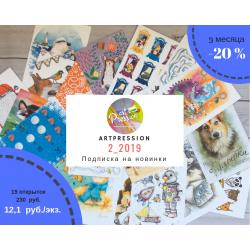 Подписка на новинки Artpression на 3 месяца, 2_2019