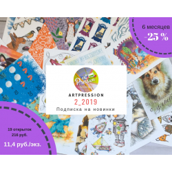 Artpression Subscription for 6 month, 2_2019