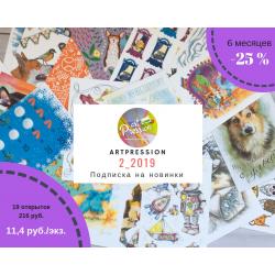 Подписка на новинки Artpression на 6 месяцев, 2_2019