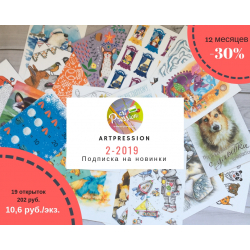 Artpression subscription for 12 months, 2_2019