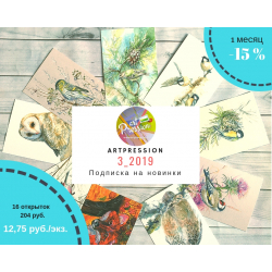 Artpression Subscription for 1 month, 3_2019