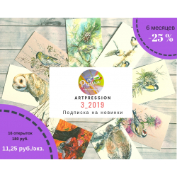 Artpression Subscription for 6 month, 3_2019