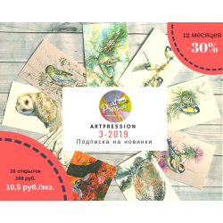 Artpression subscription for 12 months, 3_2019