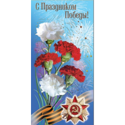 "Double greeting card ""Victory Day!"""