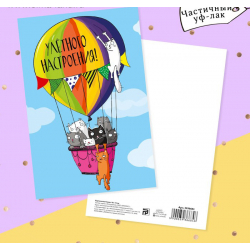 "Card postal ""flying mood"""