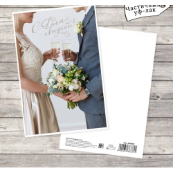"Card postal ""Happy Wedding Day"""