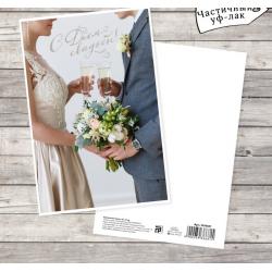 Карточка почтовая «С днём свадьбы»