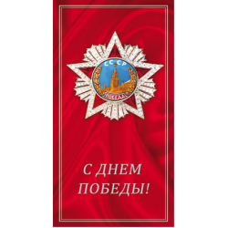 "Double card ""Happy Victory Day!"" Order of Victory on a red background."