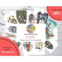 Artpression subscription for 12 months, 4_2019