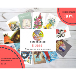 Artpression subscription for 12 months, 5_2019