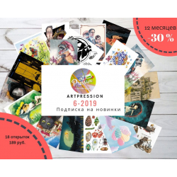 Artpression subscription for 12 months, 6_2019