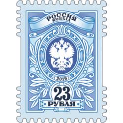 Тарифная марка с номиналом 23 рубля