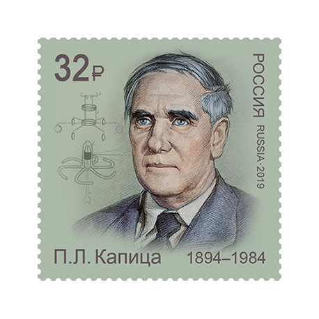 Nobel Prize Laureates. P.L. Kapitsa (1894–1984), physicist