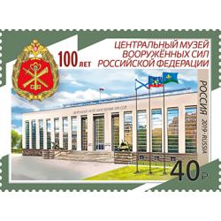 100 лет Центральному музею Вооружённых сил Российской Федерации