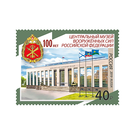 100 years to the Central Museum of the Armed Forces of the Russian Federation