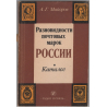 Каталог почтовых марок СССР 1918 - 1980 том 1
