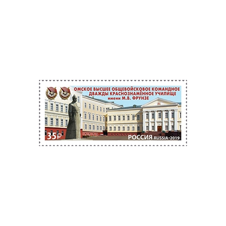Omsk Higher Combined Arms Command twice Red Banner School named after M.V. Frunze