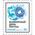 World Post Day 23rub