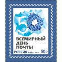 World Post Day 50rub