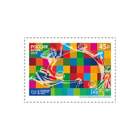 Всемирный почтовый союз