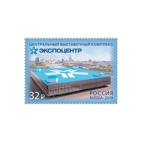 "Central Exhibition Complex ""Expocenter"""