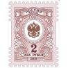 Почтовые конверты E65 + тарифные марки номиналом 2 рубля, 100 шт