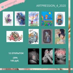 Коллекция открыток ArtPRESSion 9_2019