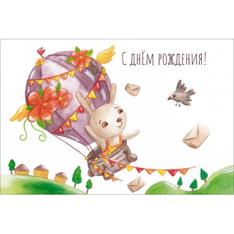 Заяц на воздушном шаре