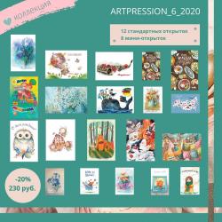 Коллекция открыток ArtPRESSion 6_2020