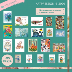 Postcard collection ArtPRESSion 7_2019