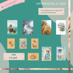 Postcard collection ArtPRESSion 8_2020