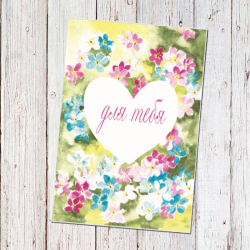 For you (mini postcard)