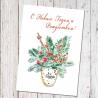 С Новым Годом и Рождетвом! (мини-открытка)